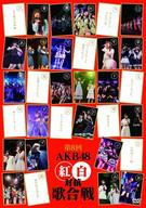 AKB48 / 第8回 AKB48 紅白対抗歌合戦