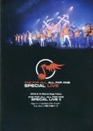 オムニバス / ONE FOR ALL ALL FOR ONE SPECIAL LIVE II