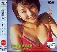 眞鍋かをり・日テレジェニック2000 supreme ((株) バップ)