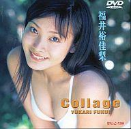 福井裕佳梨・日テレジェニック2000 Collage ((株) バップ)