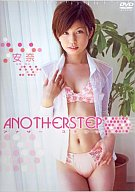 安奈 / Another Step