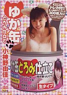 小神野由佳/ゆか缶とろみ仕立て