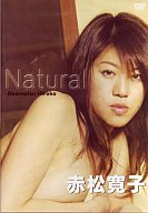 赤松寛子/Natural