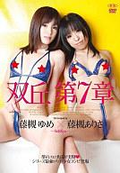 藤槻ゆめ、藤槻ありさ / 双丘 Vol.7