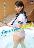 益崎なゆみ / Time Files