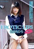 前田ちひろ / EROTIC LIPS