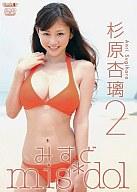 杉原杏璃/みすど mis*dol 杉原杏璃 Vol.2
