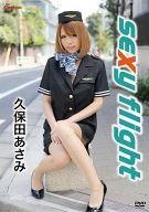 久保田あさみ / sexy flight