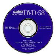 sabra SUPER EXTRA DVD 58 (sabra 2007年4月12日 6号付録)