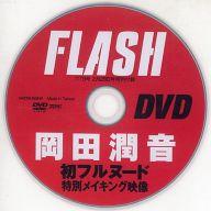 岡田潤音 初フルヌード 特別メイキング映像 (FLASH 1179号 2012年2月28日号特別付録)