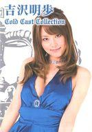 吉沢明歩 / Cold Cast Collection