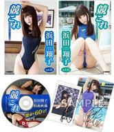浜田翔子 / 競これ -競泳水着これくしょん- 浜田翔子 vol.01&02セット(特典付き)