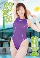 希帆 / 競これ -競泳水着これくしょん- 希帆 vol.01