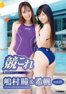 嶋村瞳 希帆 / 競これ -競泳水着これくしょん- 嶋村瞳&希帆 vol.01