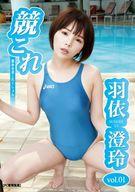 羽依澄玲 / 競これ -競泳水着これくしょん- 羽依澄玲 vol.01