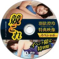 羽依澄玲 / 競これ -競泳水着これくしょん- 羽依澄玲 vol.01&02特典映像スペシャル