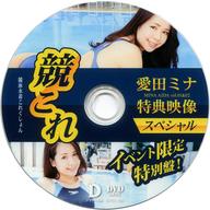 愛田ミナ / 競これ -競泳水着これくしょん- 愛田ミナ vol.01&02特典映像スペシャル