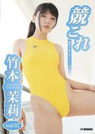 竹本茉莉 / 競これ -競泳水着これくしょん- 竹本茉莉 vol.02