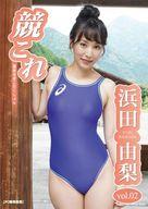 浜田由梨 / 競これ -競泳水着これくしょん- 浜田由梨 vol.02