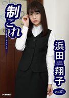 浜田翔子 / 制これ -OL制服これくしょん- 浜田翔子 vol.01