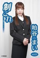 粕谷まい / 制これ -OL制服これくしょん- 粕谷まい vol.01