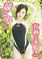 有栖未桜 / 競これ -競泳水着これくしょん- 有栖未桜 vol.01