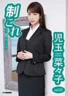 児玉菜々子 / 制これ -OL制服これくしょん- 児玉菜々子 vol.01