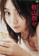 ランクB)秋山奈々 / Trip to...