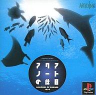アクアノートの休日 MEMORIES OF SUMMER 1996