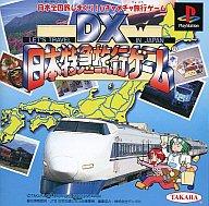 DX日本特急旅行ゲーム