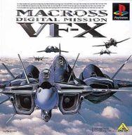 マクロスデジタルミッションVF-X