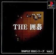 囲碁(シンプル1500)