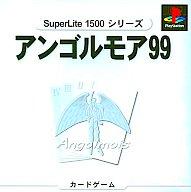 SuperLite1500 アンゴルモア
