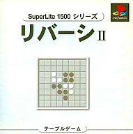 SuperLite1500リバーシ2