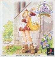 リトルプリンセスマール王国の人形姫2