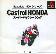 SuperLife1500 CastorolHONDA SuperBike
