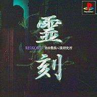 霊刻-池田貴族心霊研究所