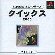 クイックス2000 SuperLite1500シリーズ