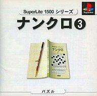 SuperLite 1500シリーズナンクロ3
