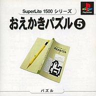 おえかきパズル5 SuperLite 1500シリーズ