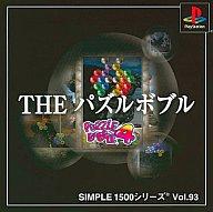 THE パズルボブル4 SIMPLE1500シリーズ