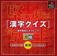 漢字クイズ~漢字検定にチャレンジ~SIMPLE実用