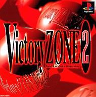 ヴィクトリーゾーン2 [通常版]