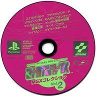 コナミアンティークス MSXコレクション2 (状態:ディスクのみ/ディスク状態難)