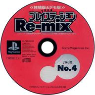 HYPERプレイステーションRe-mix CD-ROM 1998 No.4