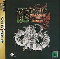 龍的五千年 -ドラゴンズ オブ チャイナ-