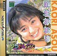 プラドルDISC Vol.7 PRIVATE IDOL(プライベートアイドル) 麻生かおり