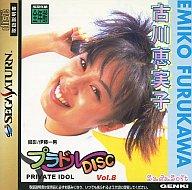 プラドルDISC Vol.8 PRIVATE IDOL(プライベートアイドル) 古川惠実子