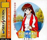 ルームメイト 井上涼子 コンプリートボックス