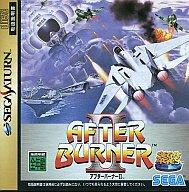 アフターバーナー II(状態:ディスク状態難)